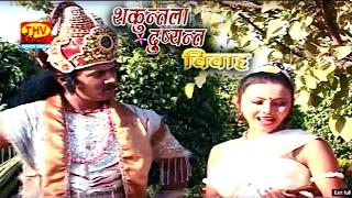 Dehati Kissa || Sakuntla Dusyant Viwah || शकुन्तला दुष्यन्त विवाह || Barjesh Shasrti || Rathor