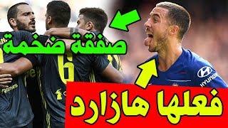 عاجل هازارد يفاجئ ريال مدريد | رحيل لاعب الريال | يوفنتوس يريد نجم برشلونة ويستعد لصفقة ضخمة