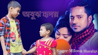 Milon New Music Video 2018 || Obuj Hridoy || অবুঝ হৃদয় || Supper Hit Music Video