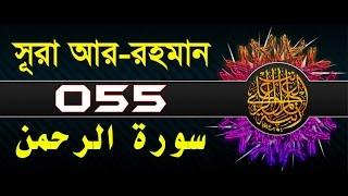 Surah Ar-Rahman with bangla translation - recited by mishari al afasy