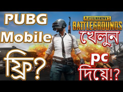 How To Install, Download, Play PUBG Free In PC & Laptop | PUBG mobile (Bangla)