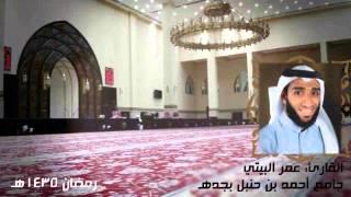 سورة طه القارئ عمر البيتي Omar Albaiti ll روائع التلاوات