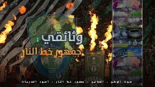 وثائقي عن جمهور الاهلي السعودي