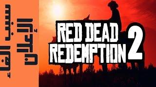 سبب الغاء إعلان روكستار عن ريد ديد ريدمشن 2 | red dead redemption 2