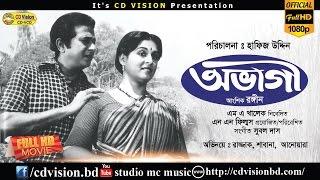 Ovage (2016) | Full HD Bangla Movie | Rajjak | Shabana | Anowara | ATM | CD Vision