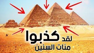 وأخيراً تم الكشف عن السر الأساسي وراء بناء الأهرامات