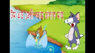 Tom and Jerry VS Clever Fish Bangla Dubbing by Hasir Godown