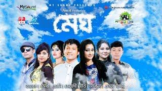 Megh | Audio Jukebox | Full Album |  Bangla New Song | 2017