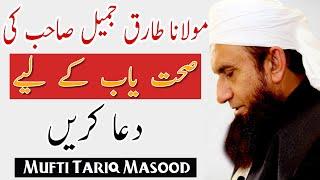 Maulana Tariq Jameel Sahab Ki Sahat Yaab Ke Liye Dua | Mufti Tariq Masood Sahab | Islamic Views |