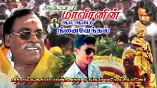 Mutharaiyar Av tv add video
