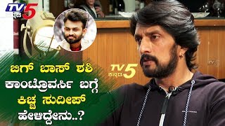 Pailwaan Sudeep Reacts on Bigg Boss Shashi