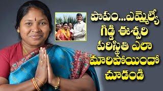 ఈ జంపింగ్ ఎమ్మెల్యే కష్టాలు ఎవరికీ రాకూడదు..!| YCP Jumping MLA Giddi Eswari Facing Worst Situation