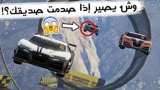 قراند 5 | وش يصير إذا صدمت صديقك؟! GTA V