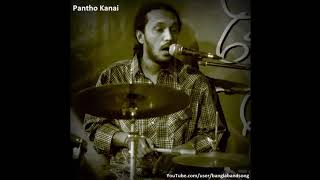 Pantho Kanai - Gullay Niye Zacche Amay Haway Joler Gari