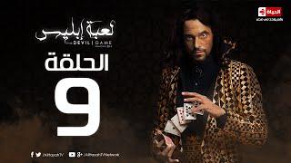 مسلسل لعبة ابليس HD - الحلقة التاسعة 9 - يوسف الشريف - La3bet Ebliis Series Eps 09