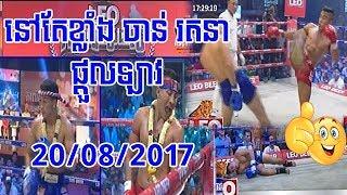 New chan rathana Vs lao Kun khmer boxing, Leo Beer Bayon 20/08/2017,