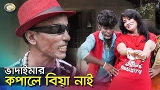 Super Bangla Comedy - Vadaimar Kopale Biya Nai | ভাদাইমার কপালে বিয়া নাই
