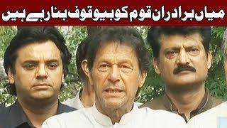 Sharif Family Qoum Ko Bewaquof Bna Rhi Ha, Supreme Court Faisla Jaldi Sunaye - Imran Khan