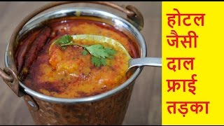 होटल जैसी दाल फ्राई तड़का -Dal Tadka Punjabi Style-Authentic Dal Fry Restaurant Style - Tadka Dal