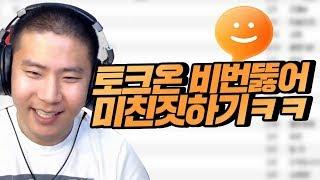 진짜 도핑테스트 필요한 철구ㅋㅋ토크온에서 아무방이나 비번뚫고 들어가 제대로 미친짓ㅋㅋ (17.07.29-7) :: ChulGu TalkOn
