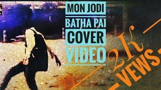 MON JODI BATHA PAI PREME (OFFICIAL COVER VIDEO)