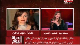 الحياة اليوم - إلهام شاهين : علينا جميعاً الوقوف بجانب مصر وزي ما الرئيس قال ( إيدينا فى أيدين بعض )