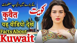 Travel To Kuwait   Full History And Documentary About Kuwait In Urdu & Hindi   کویت کی سیر