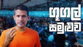 Google IO Extended 2017 Sri Lanka