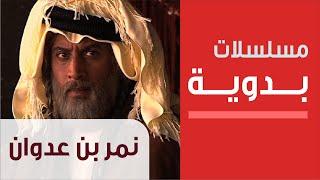 نمر بن عدوان - الحلقة الاولى