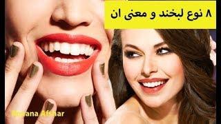۸ نوع لبخند و معانی آن