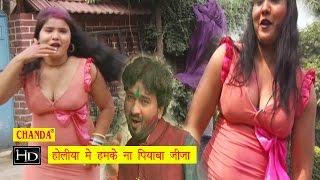 होलिया में हमके न पईबा ए जीजा    Holiya Me Hamke Na Payiba A Jija    Bhojpuri Hot Holi Song 2016