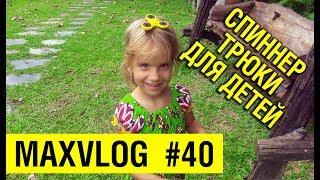СПИННЕР ТРЮКИ для ДЕТЕЙ  SPINNER TRICKS for KIDS | MAXVLOG #40