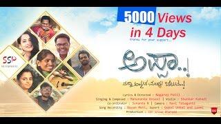 APPA - Kannada Video Song (2017)