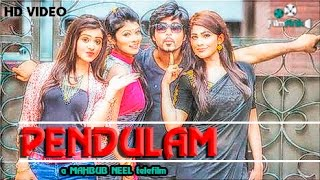 PENDULAM | Bangla Telefilm 2015 | Eid-ul-Azha | Official Trailer