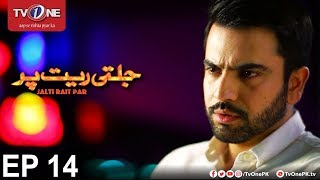 Jalti Rait Per  Episode 14  TV One Drama  5th October 2017 uploaded on 20-01-2018 15416 views