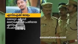 Varapuzha Sreejith murder case; SI Deepak gets bail