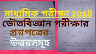 Madhyamik examination 2018 physical science question paper with answer