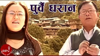 Purbai Dharan | Jiten Rai | Satyakala Rai | Nepali Folk Song | Nepali Lok Geet |Superhit Nepali Song