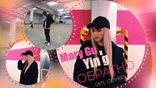 Mary Gu x Yin g - Обратно (ATL cover)