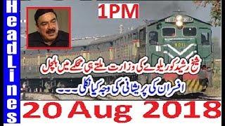 Pakistani News Headlines 1PM 20 Aug 2018 | Sheikh Rasheed Railway Minister Officers Socked
