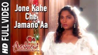 Jone Kahe Che Jamano Aa Video Song | Aashiqui (Gujarati) | Rahul Roy, Anu Agarwal