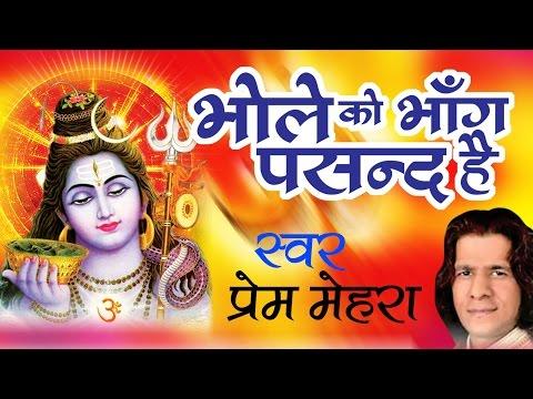 Xxx Mp4 Latest Kawad Song 2016 Bhole Ko Bhang Pasand Hai Prem Mehra Ambey Bhakti 3gp Sex