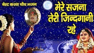 Best Song Of Karwa Chauth || Mere Sajna Teri Zindgani Rahe || Tanushree || Must Watch # Ambey Bhakti