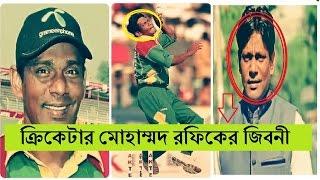 ✜ক্রিকেটার মোহাম্মদ রফিকের জিবনী  On Cricket Mohammad Rafique Biography
