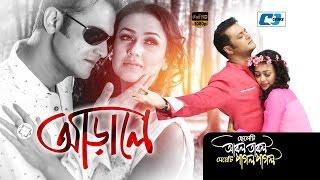 Arale By Kishore   Cheleti Abol Tabol Meyeti Pagol Pagol   Bangla film song