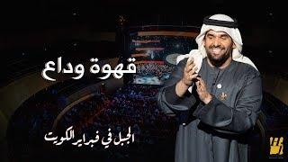 الجبل في فبراير الكويت - قهوة وداع(حصرياً) | 2018