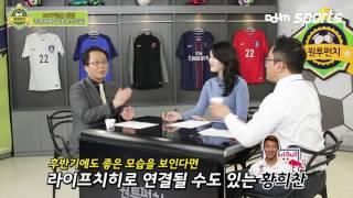 [원투펀치] 기대되는 대한민국 포워드 '황희찬'
