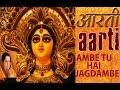 Download Ambe tu hai jagdambe full song - aartiyan