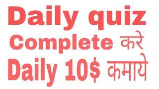 Daily quiz Complete करके 10$ तक कैसे कमा सकते है ! Earn 10$ in Complete Daily quiz