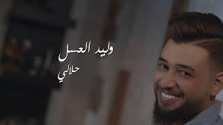 وليد العسل - حلالي ( فيديو كليب حصري )   2018